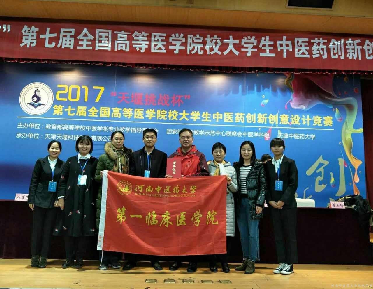 "HUCM Obtains the Top Prize in the Final ""Tianyan Cup"" Competition of the 7th National Chinese Medicine Innovative Design of Medical College Students"