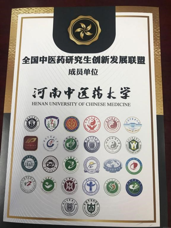 Henan University of Chinese Medicine (HUCM) joining the Union of Innovation and Development for National Chinese Medicine Graduates (the union)